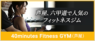 40minutes Fitness GYM